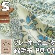 西川リビング PO-01 プレオーガニック 綿毛布 シングル ブルー 【2042-09332】【メール便不可】