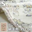 西川リビング PO-01 プレオーガニック 綿毛布 シングル オレンジ 【2042-09332】【メール便不可】