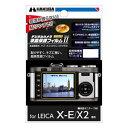 (メール便可:5点まで) ハクバ 液晶保護フィルム Mark II LEICA X-E/X2 専用 MarkII 【DGF2-LXE】(快適家電デジタルライフ)