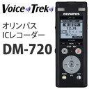 オリンパス Voice Trek DM-720 BLK ブラック 【メール便不可】