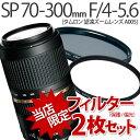 【フィルター2枚セット】タムロン 【レンズ】SP 70-300mm F/4-5.6 Di VC USD ニコン用【A005NII】(モーター内蔵)