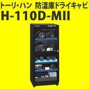 【代引不可】【メーカー直送】トーリ・ハン H-110D-MII ドライ・キャビ H-Dシリーズ デジタルデュアル湿度計付 中型防湿庫
