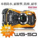 【予備バッテリーセット】 リコー RICOH WG-50 オレンジ 防水・防塵・耐衝撃・防寒 デジタルカメラ