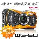 【SDカードセット】 リコー RICOH WG-50 オレンジ 防水・防塵・耐衝撃・防寒 デジタルカメラ