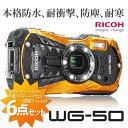 【予備バッテリー付6点セット】 リコー RICOH WG-50 オレンジ 防水・防塵・耐衝撃・防