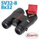 【マイクロファイバークロスセット】 コーワ 双眼鏡 SV32-8 8x32 【快適家電デジタルライフ】