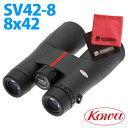 【マイクロファイバークロスセット】 コーワ 双眼鏡 SV42-8 8x42 【快適家電デジタルライフ】