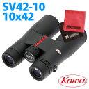 【マイクロファイバークロスセット】 コーワ 双眼鏡 SV42-10 10x42 【快適家電デジタルライフ】