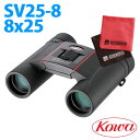 【マイクロファイバークロスセット】 コーワ 双眼鏡 SV25-8 8x25 【快適家電デジタルライフ】
