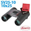 【マイクロファイバークロスセット】 コーワ 双眼鏡 SV25-10 10x25 【快適家電デジタルライフ】