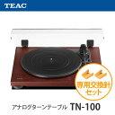 【レコード針セット】 TEAC ティアック アナログターンテーブル TN-100 【ラッピング不可】【快適家電デジタルライフ】