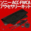 【お取り寄せ】ソニー(SONY)アクセサリーキットACC-FWCA【バッテリー・ストラップ・ホルダー・クロスセット】