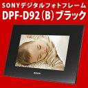 【全エントリー利用で最大ポイント5倍】SONY(ソニー) デジタルフォトフレーム DPF-D92(B)ブラック【9.0型】【送料無料】【smtb-TK】