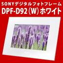 【全エントリー利用で最大ポイント5倍】SONY(ソニー) デジタルフォトフレーム DPF-D92(W)ホワイト【9.0型】【送料無料】【smtb-TK】