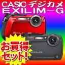 【★microSD4GB&液晶保護フィルムセット!】CASIOデジタルカメラEXILIM-GEX-G1【カラー選択式】【送料無料&代引手数料無料!】【smtb-TK】