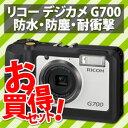 【SDカード4GB&レンズフィルター等セット!】リコー 1210万画素現場仕様デジカメ G700【工事現場等のハードな環境向け】