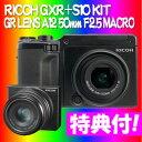 【ボディ&レンズユニット2個】【★SDカード4GB、LC-2、レンズフィルター等付き!】RICOH デジカメ GXRボディ&GR LENS A12 50mm F2.5 MACRO&RICOH LENS S10 24-72mm F2.5-4.4 VC