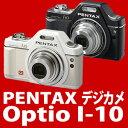 【送料無料!】【週末限定セール!】ペンタックス Optio I-10 1200万画素デジカメ【カラー選択】