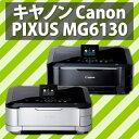 【在庫あり】【★延長保証可!】Canon(キャノン)インクジェット複合機 PIXUS MG6130【カラー選択】【smtb-TK】