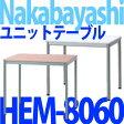 【送料/540円】ナカバヤシ ユニットテーブル [800x600mm] HEM-8060 【ナチュラル木目/ホワイト】【メール便不可】
