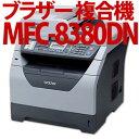 【在庫あり】ブラザー【A4モノクロレーザー複合機】MFC-8380DN 高速30枚/両面印刷/SuperG3 FAX/ADF/有線LAN