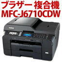 【在庫あり】ブラザー(brother)インクジェット複合機(JUSTIO)MFC-J6710CDW