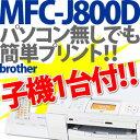 【在庫あり】ブラザー 複合機 MFC-J800D【子機1台付】【※MFC-J805Dの前モデルです】【電話・FAX・コピー・スキャンをこの1台で!】