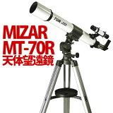 【★!】MIZAR(ミザール)天体望遠鏡 MT-70R【メール便不可】