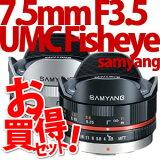 【★クリーニングキット付き!】サムヤン(Samyang) 単焦点レンズ 7.5mm F3.5 UMC Fisheye マイクロフォーサーズ用【カラー選択式】【マニュアルレンズ】【メール便不可】