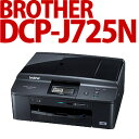【在庫あり】【送料/525円】BROTHER【A4カラーインクジェット複合機】DCP-J725N [プリンター/コピー/スキャナ]【前モデル:DCP-J715N、上位モデル:DCP-J925N】