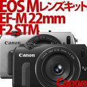 Canon(キャノン) デジタル一眼レフ EOS M EF-M22mm F2 STM レンズキット [ミラーレス一眼] [カラー選択式]【メール便不可】