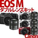 Canon(キャノン) デジタル一眼レフ EOS M ダブルレンズキット [ミラーレス一眼] [カラー選択式]【メール便不可】