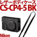【送料/540円】Nikon レザーボディーケース CS-CP4-5 BK ブラック【メール便不可】