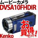 【★SD16GB&カメラバッグ等セット】Kenko フルハイビジョンデジタルムービーカメラ DVSA10FHDIR【メール便不可】
