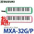 【★唄口(MP-113)セット】スズキ 鍵盤ハーモニカ メロディオン MXA-32 [カラー選択式] 【メール便不可】