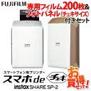 【★フィルム200枚&フォトパネル5枚セット】【送料無料】富...