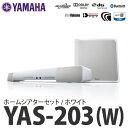 【送料無料】YAMAHA(ヤマハ) フロントサラウンドシステム YAS-203 (W) ホワイト【メール便不可】