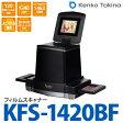 【送料無料】ケンコートキナー フィルムスキャナ KFS-1420BF【メール便不可】【ラッピング不可】