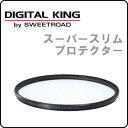 【在庫あり】【メール便可:5個まで】デジタルキングデジタル一眼レフ専用スーパースリムプロテクター82mm