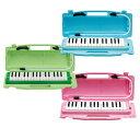 【送料無料】ゼンオン 鍵盤ハーモニカ 323AH ピアニー カラー選択:グリーン/ピンク/ブルー 【ピアニカ メロディオンをお探しの方に】(ラッピング不可)