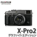 【送料無料】 フジフィルム ミラーレス一眼 FUJIFILM X-Pro2 グラファイトエディション【快適家電デジタルライフ】
