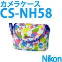 Nikon カメラケース CS-NH58 【メール便不可】