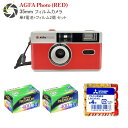 フィルムカメラ+フィルム+電池セット AGFA 35ミリフィルムカメラ RED(レッド)単4電池+フィルム2個(快適家電デジタルライフ)