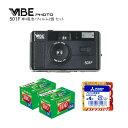 フィルムカメラ+フィルム+電池セット VIBE PHOTO501F ブラック 単4電池+フィルム2個(快適家電デジタルライフ)