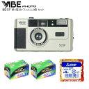 フィルムカメラ+フィルム+電池セット VIBE PHOTO501F ゴールド 単4電池+フィルム2個(快適家電デジタルライフ)