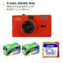 フィルムカメラ+フィルム+電池セット YAMA MEMO M20 RED(レッド) 単4電池+フィルム2個(快適家電デジタルライフ)
