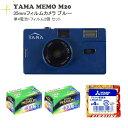 フィルムカメラ+フィルム+電池セット YAMA MEMO M20 BLUE(ブルー) 単4電池+フィルム2個(快適家電デジタルライフ)