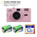 フィルムカメラ+フィルム+電池セット YAMA MEMO M20 PINK(ピンク) 単4電池+フィルム2個(快適家電デジタルライフ)