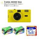 フィルムカメラ+フィルム+電池セット YAMA MEMO M20 YELLOW(イエロー) 単4電池+フィルム2個(快適家電デジタルライフ)