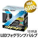 【送料無料】アイピーエフ(IPF) 151FLB LEDフォグランプバルブ 6500K HB4 【カー用品】【メール便不可】